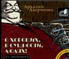 О хороших, в сущности, людях! (на CD диске) Аверченко А.