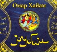 Омар Хайям - Аудиокн. Омар Хайям. Рубаи обложка книги