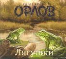 Лягушки (на CD диске)
