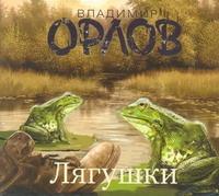 Орлов В.В. - Аудиокн. Орлов. Лягушки обложка книги