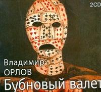 Орлов В.А. - Аудиокн. Орлов. Бубновый валет 2CD обложка книги
