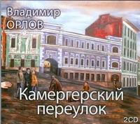 Аудиокн. Орлов. Камергерский переулок 2CD обложка книги