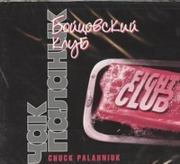 Бойцовский клуб (на CD диске) Паланик