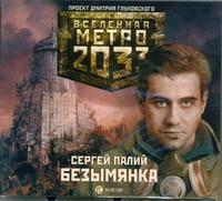 Палий - Аудиокн. Метро 2033. Палий.Безымянка обложка книги