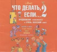 Что делать,если... 2 (на CD диске) Петрановская Л.В.