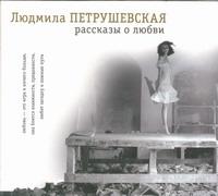 Петрушевская Л. - Аудиокн. Петрушевская. Рассказы о любви обложка книги