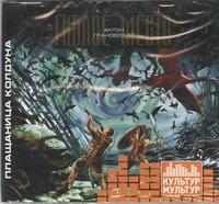 Плащаница колдуна (на CD диске) Грановский А.