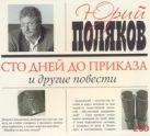 Аудиокн. Поляков. Сто дней до приказа 2CD