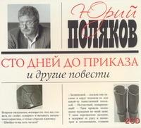 Поляков Ю.М. - Аудиокн. Поляков. Сто дней до приказа 2CD обложка книги