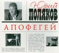 Поляков Ю.М. - Аудиокн. Поляков. Апофегей обложка книги