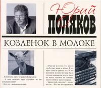 Поляков Ю.М. - Аудиокн. Поляков. Козленок в молоке обложка книги