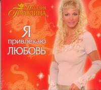 Я привлекаю любовь (на CD диске) Правдина Н.Б.