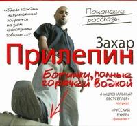 Прилепин Захар - Аудиокн. Прилепин. Ботинки,полные горячей водкой обложка книги