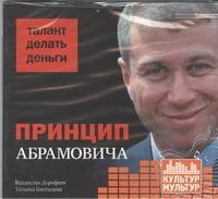 Принцип Абрамовича (на CD диске) обложка книги