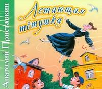 Летающая тётушка (на CD диске) Приставкин А.И.