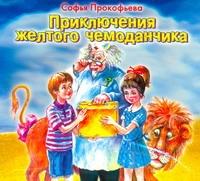 Аудиокн. Прокофьева. Приключения желтого чемоданчика обложка книги