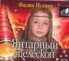 Янтарный телескоп (на CD диске) обложка книги