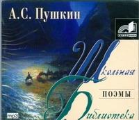 Пушкин А.С. - Аудиокн. ШБ.Пушкин. Поэмы обложка книги