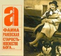 Раневская Ф.Г. - Аудиокн. Раневская. Старость - невежество Бога... обложка книги