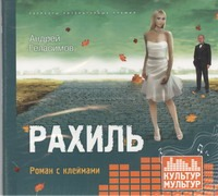 Герасимов А.Е. - Аудиокн. Геласимов. Рахиль обложка книги