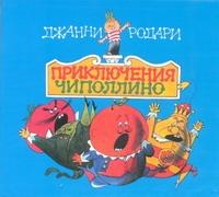 Приключение Чиполлино (на CD диске) обложка книги