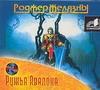 Ружья Авалона (на CD диске) Желязны Р.