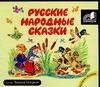 Аудиокн. Русские народные сказки