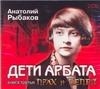 Дети Арбата. Прах и пепел (на CD диске) Рыбаков А.Н.