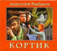 Аудиокн. Рыбаков. Кортик обложка книги