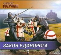 Закон Единорога (на CD диске) Свержин
