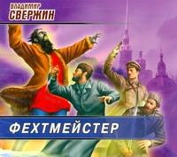 Свержин В. - Аудиокн. Свержин. Фехтмейстер обложка книги