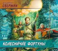 Колесничие фортуны (на CD диске) Свержин В.