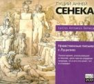 Сенека Л.А. - Нравственные письма к Луцилию  (на CD диске)' обложка книги