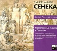 Аудиокн. Сенека. Нравственные письма к Луцилию 2CD Сенека Л.А.