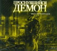 Аудиокн. Сертаков. Проснувшийся демон 2CD обложка книги