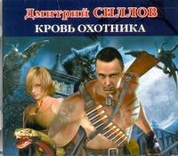 Кровь охотника (на CD диске) Силлов Дмитрий