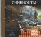 Симбионты (на CD диске)