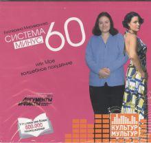 Мариманова Е.В. - Аудиокн. Мириманова. Система минус 60. Мое волшебное похудение обложка книги