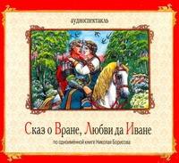 - Сказ о Вране, Любви да Иване обложка книги