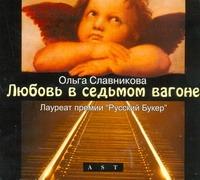 Славникова О.А. - Аудиокн. Славникова. Любовь в седьмом вагоне обложка книги