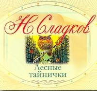 Сладков Н. - Аудиокн. Сладков. Лесные тайнички обложка книги