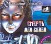 Смерть или слава (на CD диске) Васильев А.В.