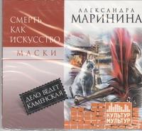 Маринина А. - Аудиокн. Маринина. Смерть как искусство. Т1.Маски обложка книги