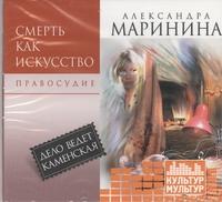 Маринина А. - Аудиокн. Маринина. Смерть как искусство. Т2.Правосудие обложка книги