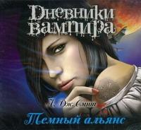 Аудиокн. Смит. Дневники вамптра. Темный альянс