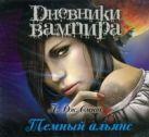 Дневники вампира. Темный альянс (на CD диске)