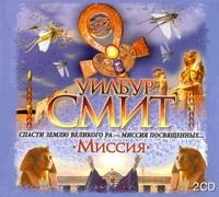 Смит - Аудиокн. Смит. Миссия 2CD обложка книги