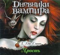 Аудиокн. Смит. Дневники вампира. Ярость