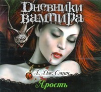 Дневники вампира. Ярость (на CD диске) Смит