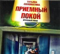 Соломатина Т.Ю. - Аудиокн. Соломатина. Приемный покой обложка книги
